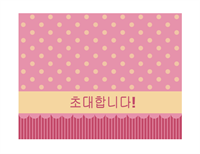 일반 초대장(분홍 및 노랑)
