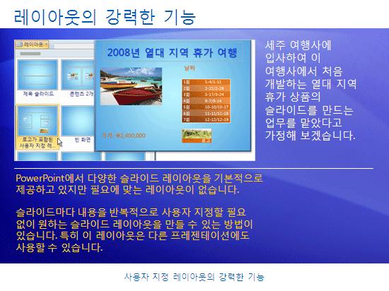 학습용 프레젠테이션: PowerPoint 2007 - 사용자 지정 레이아웃의 강력한 기능