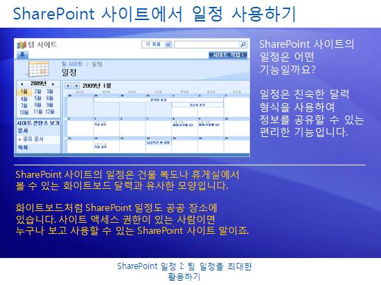교육 프레젠테이션: SharePoint Server 2007 - 일정 I: 팀 일정을 최대한 활용하기