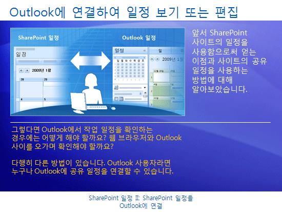 교육용 프레젠테이션: SharePoint Server 2007 - 일정 II: SharePoint 일정을 Outlook에 연결