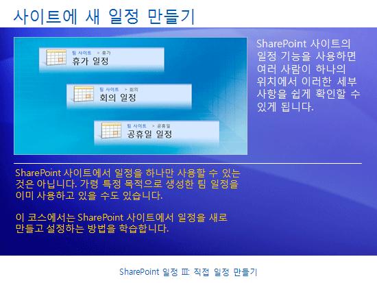 교육용 프레젠테이션: SharePoint Server 2007 - 일정 III: 직접 일정 만들기
