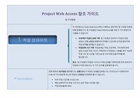 Project Web Access 빠른 참조 설명서(팀 구성원용)