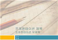 대학 강의용 프레젠테이션(종이와 연필 디자인)