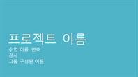 그룹 프로젝트 프레젠테이션(메트로폴리탄 테마, 와이드스크린)