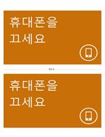 휴대폰 끄기 알림 포스터(주황)