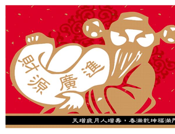 Carte de nouvel an chinois (Prospérité)