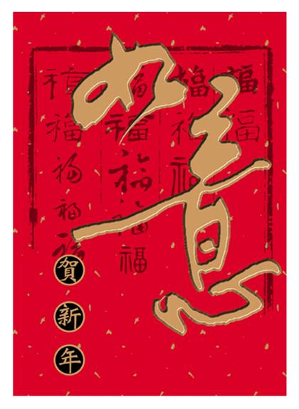 Chinese nieuwjaarskaart (Gelukkig nieuwjaar)
