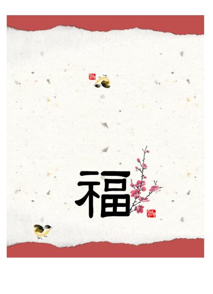 Wenskaart voor de feestdagen (Koreaans, in tweeën gevouwen)