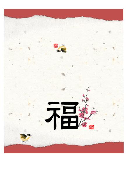 Kartka z życzeniami świątecznymi (koreańska, składana na pół)