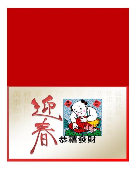 Kartka z życzeniami noworocznymi (chińska, składana na pół)