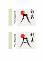 Kartka z życzeniami noworocznymi (japońska)
