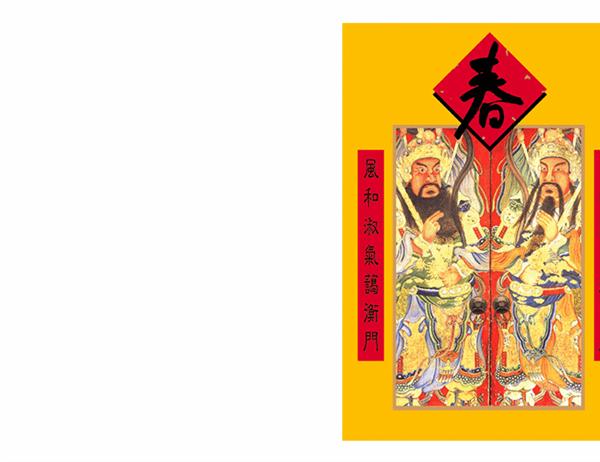 Cartão de Ano-Novo chinês (Boas Festas)