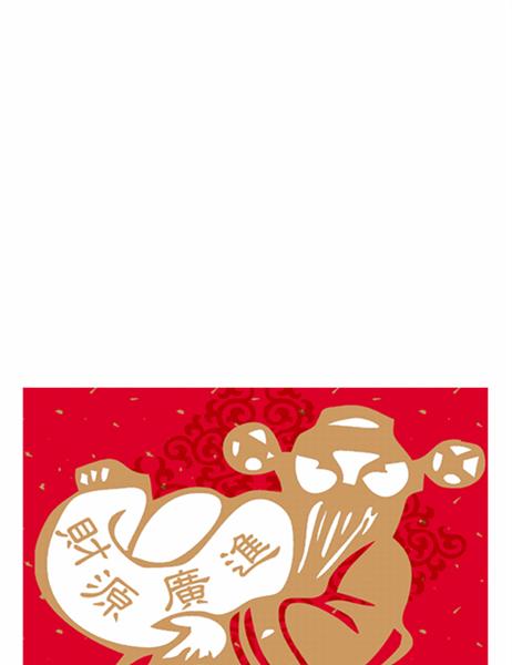 Cartão de Ano-Novo chinês (Prosperidade)
