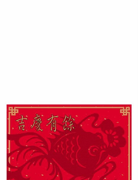 Cartão de Ano-Novo chinês (Sorte sem fim)