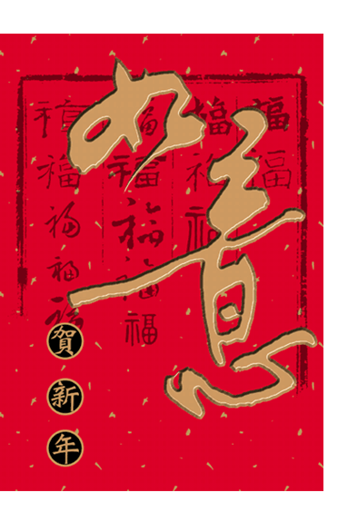 Cartão de Ano-Novo chinês (Feliz Ano Novo)