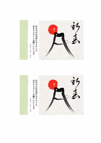 Cartão de Feliz Ano Novo (Japonês)
