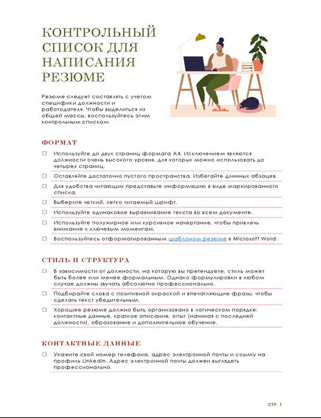 Контрольный список для написания резюме