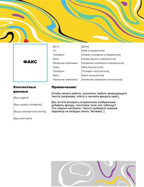 Титульная страница факса (цветной водоворот)