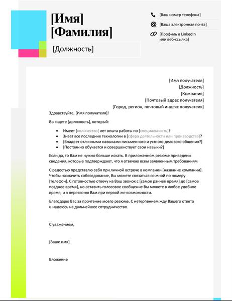 """Сопроводительное письмо """"Записки"""""""