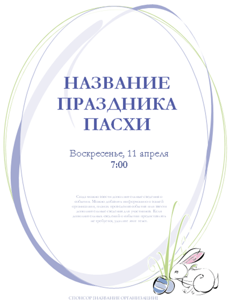 Приглашение на праздник пасхи (с изображением кролика)