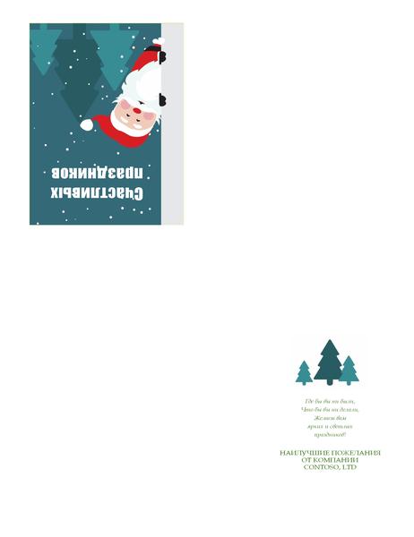 Праздничная открытка компании (с Дедом Морозом, складывается вчетверо, размер A2)