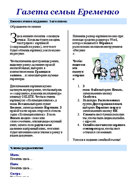 Семейный бюллетень (2-стр.)