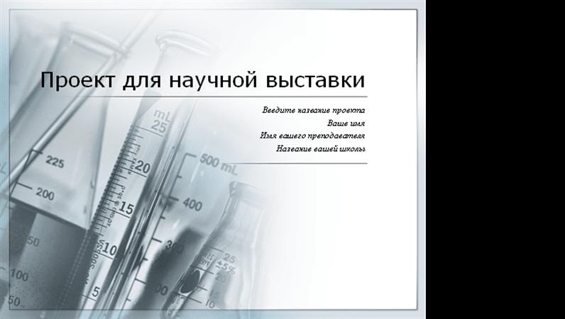 Презентация проекта на научной выставке