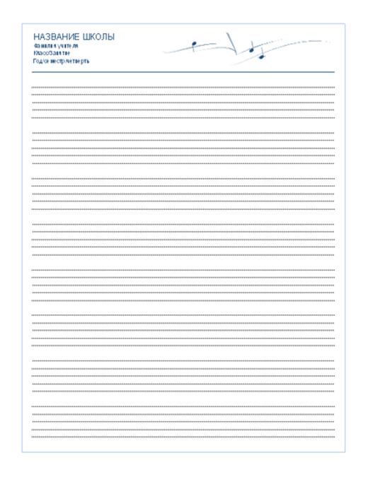 Нотная бумага (книжная ориентация, 8 стр.)