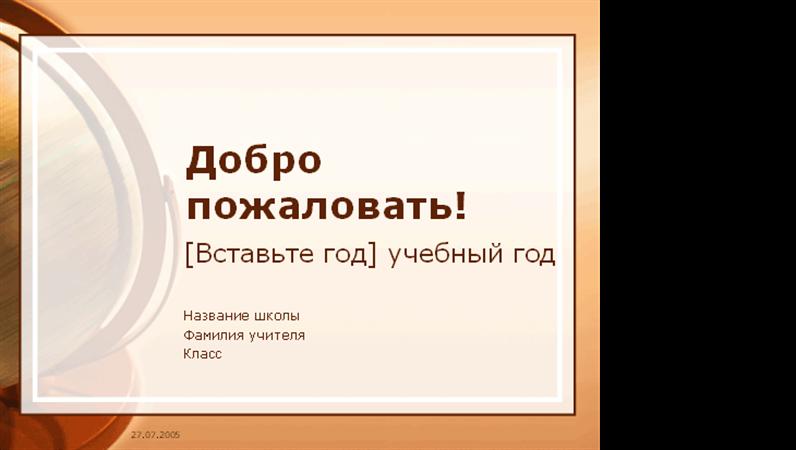 Презентация нового учебного года
