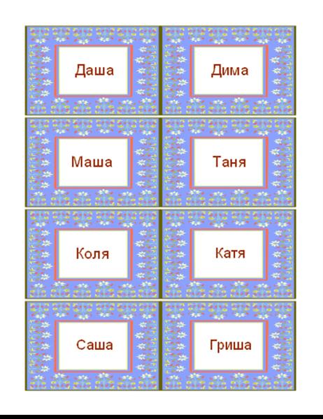 Вкладыши для жетонов с именем (соответствует Avery cb72c и cc102c)