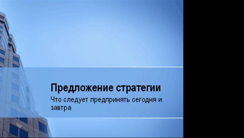 Презентация «Предложение стратегии»
