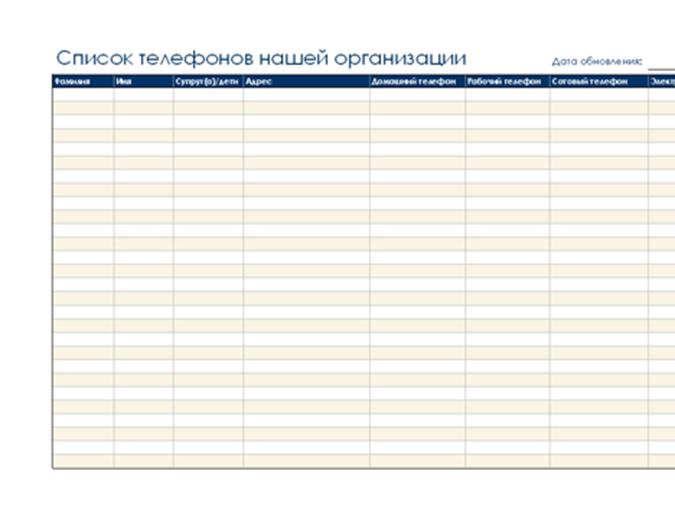 Список телефонов организации