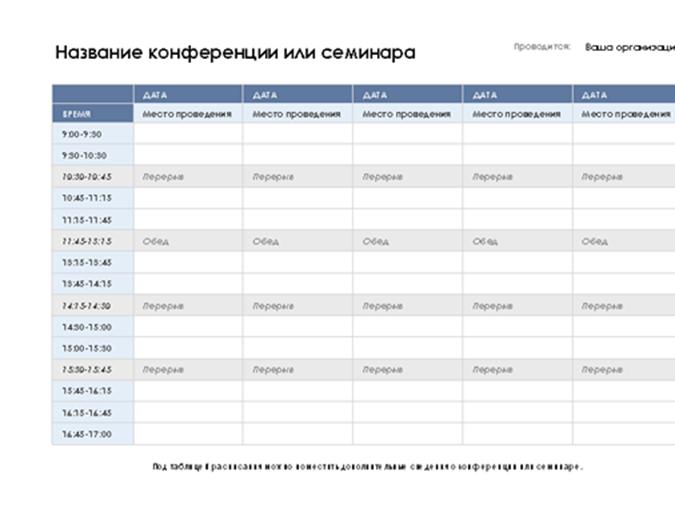 Расписание пятидневного события