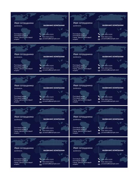 Визитные карточки с картой (10 на страницу)