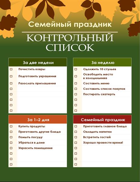 Контрольный список для семейного праздника (зеленый)
