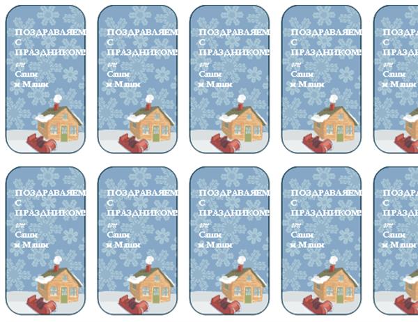 Бирки для подарков (макет: усадьба зимой; для бумаги Avery 5871, 8871, 8873, 8876 и 8879)