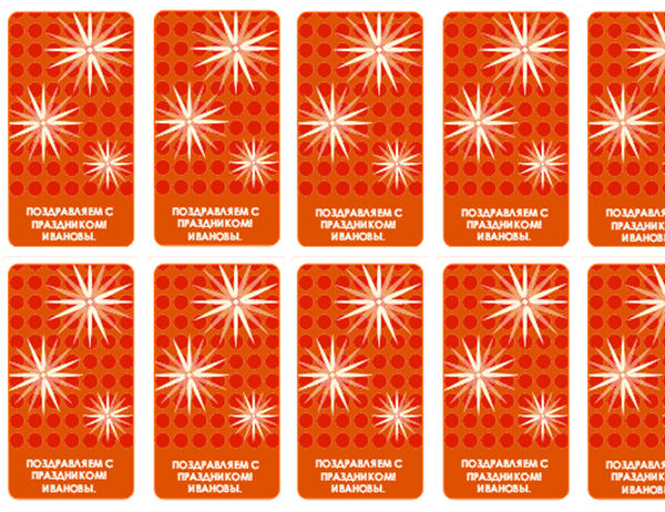 Бирки для подарков (современный макет: хлопья снега; для бумаги Avery 5871, 8871, 8873, 8876 и 8879)
