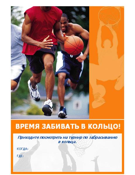 Приглашение на баскетбольную вечеринку