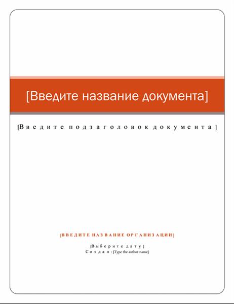 """Отчет (тема """"Справедливость"""")"""