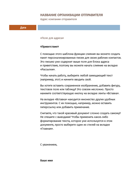 """Составное письмо (тема """"Обычная"""")"""