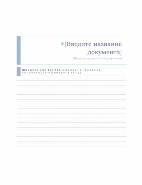 """Отчет (тема """"Начальная"""")"""