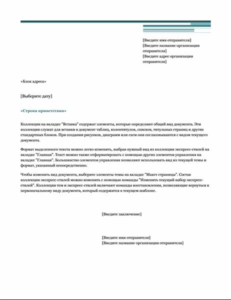 """Составное письмо (тема """"Городская"""")"""