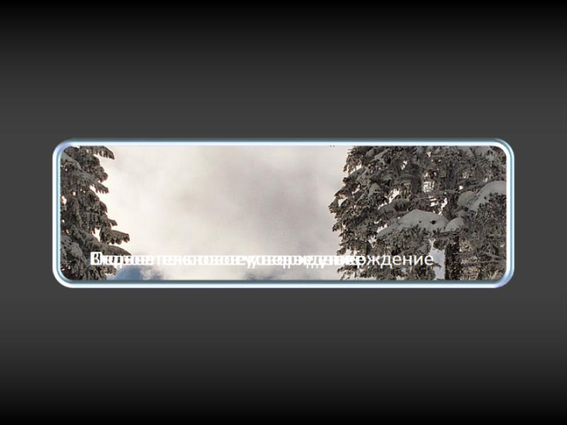 Анимированный рисунок в виде панорамы из окна с появляющимися подписями