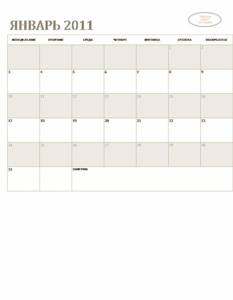 Календарь для малого бизнеса (на любой год, пн.–вс.)