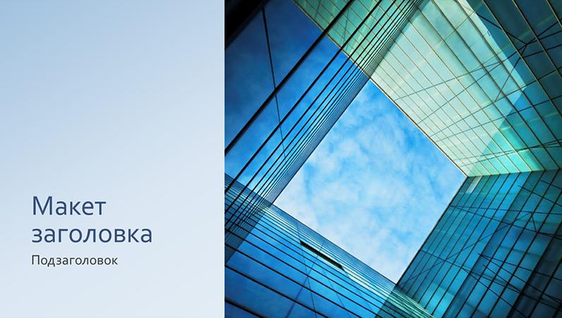Презентация для бизнеса и маркетинга в оформлении со стеклянным небоскребом (широкоэкранный формат)