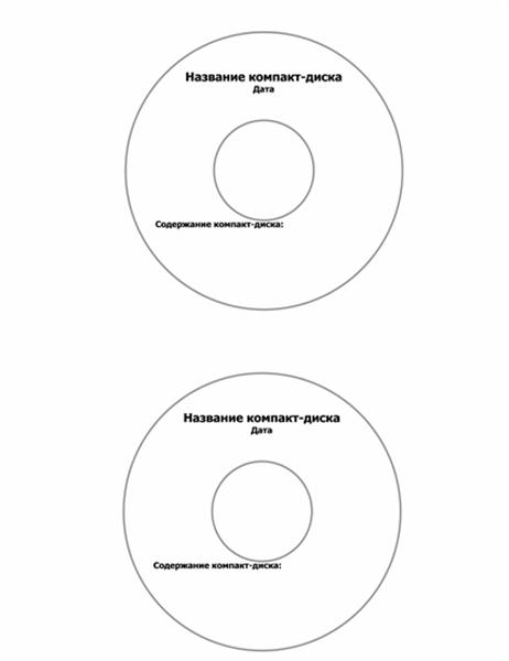 Наклейки на компакт-диск (тип Avery 5824)