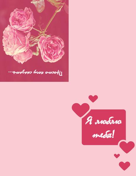 Романтическая открытка (складывается вчетверо)