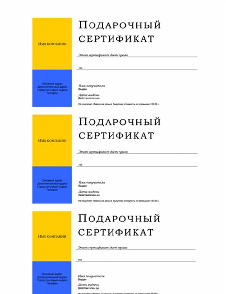 Подарочный сертификат (без орнамента, 3 на листе)