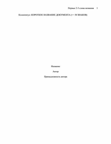 Формат документа APA