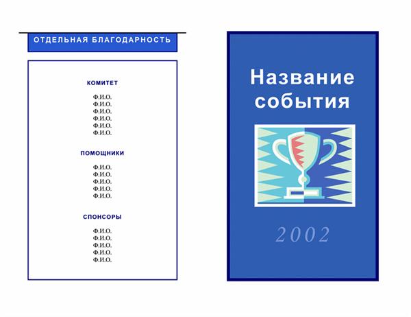 Общая программа проведения мероприятия